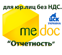 """Программа """"M.E.Doc"""" Модуль """"Отчетность"""", и пакет обновлений для Юридических Лиц неплательщиков НДС"""