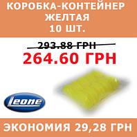 Коробка-контейнер желтая Leone (Леоне) А3039-00G, упаковка (10 шт.)