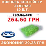 Коробка-контейнер зелёная Leone (Леоне) А3039-00V, упаковка (10 шт.)