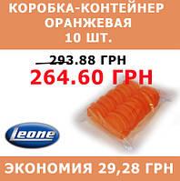 Коробка-контейнер оранжевая Leone (Леоне) А3039-00Е, упаковка (10 шт.)