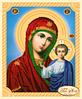 Схема для вышивки бисером икона Богоматерь Казанская