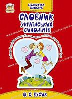 Библиотека школьника: Словник українських синонімів укр(Талант)