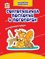 Библиотека школьника: Сокровищница пословиц и поговорок рус /20/(Талант)