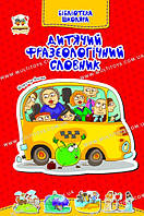 Библиотека школьника: Дитячий фразеологічний словник укр(Талант)