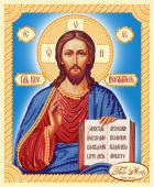 Схема для вышивки бисером икона Господь Вседержитель, фото 2