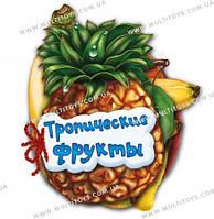 Відгадай-но: Тропические фрукты (р) 6стор., тверда обкл. 17.5x37 /30/(М13961Р)