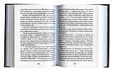 Всемирный светильник. Преподобный Серафим Саровский. Митрополит Вениамин (Федченков), фото 3