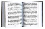 Всемирный светильник. Преподобный Серафим Саровский. Митрополит Вениамин (Федченков), фото 4