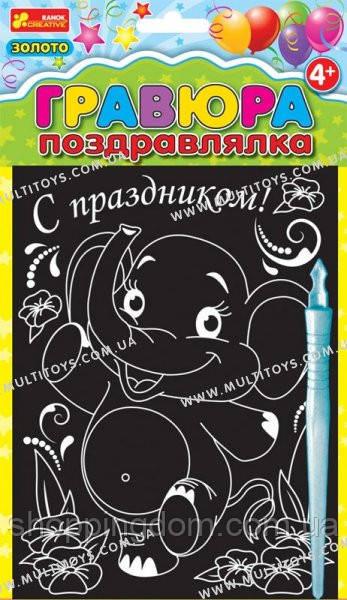 Гравюра- поздравление с праздником(7017-66) - ШоппингДом в Днепре