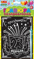 Гравюра- поздравление с праздником 23 Февраля(7017-65)