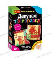 Декупаж по изразцу Медвежата 15100314Р /26/(6550-11)