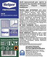 Средство для генеральной уборки поломоечных машин 5 л Helper Professional