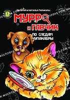 Дитячий детектив: Мурро и Гавчик.По следам чупакабры рус. /20/(Талант)