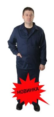 Костюм рабочий  Х/Б диагональ  (куртка+брюки)