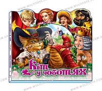 Улюблена казка (міні) : Кіт у чоботях (у) Н.И.К. 10стор. тверда обкл. 15x28 //(М332013У)
