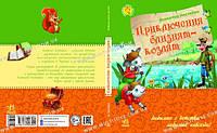 Улюблена книга дитинства: Приключения близнецов-козлят (р) /5/(Ч179011Р)