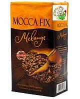 Кофе молотый Mocca Fix Melange 500 гр Германия