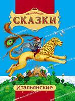 Чарівні казки: Итальянские сказки (р)(С168002Р)