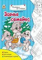 Читаємо по складам: Заячья семейка рус. /50/(Талант)