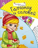 Читаємо по складах: Галчонок и соловей рус. /50/(Талант)