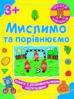 Школа малюків : Мислимо та порівнюємо (у)(5971)