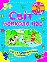 Школа малюків : Світ навколо нас (у)(5926)
