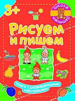 Школа малюків: Рисуем и пишем (р)(Ч180006Р/5957)