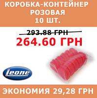 Коробка-контейнер розовая Leone (Леоне) А3039-00S, упаковка (10 шт.)
