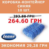Коробка-контейнер синяя Leone (Леоне) А3039-00А, упаковка (10 шт.)