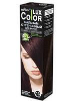 """Оттеночный бальзам для волос """"COLOR LUX"""" тон 13 (темный шоколад)"""