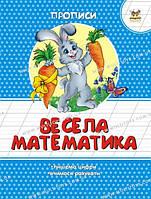 Прописи: Цветные Весела математика укр(Талант)