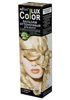 """Оттеночный бальзам для волос """"COLOR LUX"""" тон 17 (шампань)"""
