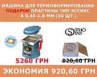 Машина для термоформирования, Подарок: пластины Эссикс А 0,40-0,1 мм (50 шт.)