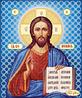Схема для вышивки бисером икона Господь Вседержитель