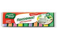 Губки кухонные Мелочи Жизни (10 шт/уп)