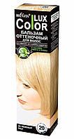 Оттеночный бальзам для волос «COLOR LUX» тон 20 (бежевый)