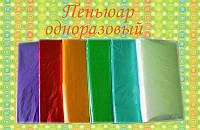 Пеньюар одноразовый (20 шт в упак.) PNU-12-20 YRE