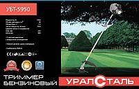 Бензокоса Уралсталь УБТ-5950 (3 ножа; 1 паук;1 бабина) SVT