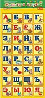 Магнитная азбука (русская) 15133007Р(4203)
