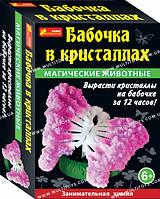 """Набір для дослідів """" Магічні тварини. Метелик у кристалах"""" 12100328Р(266)"""