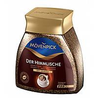 Кофе растворимый Movenpick Der Himmlische 100 g.