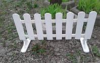 Забор садовый декоративный (1 м.)