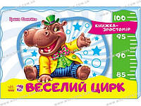 Книжка-зростомір (нов.) : Веселий цирк (у) 7стор., тверда обкл. 21.8x28.5 /20/(М323010У)