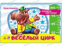 Книжка-зростомір (нов.) : Весёлый цирк (р) 7стор., тверда обкл. 21.8x28.5 /20/(М3230009Р)