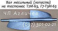 Ремонт валов тестомеса для крутого теста Т2М-63, ТМ-63, Г7-Т3М-63