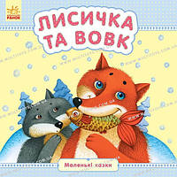Маленькі казки: Лисичка та вовк (у) //(С542007У)