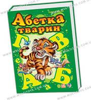 Моя перша абетка (подарункова) : Абетка тварин (у) (12758)(А10666У/М338014У)