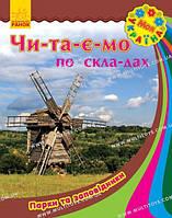 Моя Україна. Читаємо по складах: Парки та заповідники (у) (12,5)(С366011У)