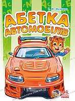 Моя перша абетка : Абетка автомобілів (у)(3830)