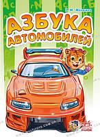 Моя перша абетка : Азбука автомобилей (р)(3823)